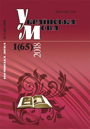 Журнал «Українська мова» – №1 (65) 2018