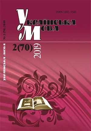 Журнал «Українська мова» – №2 (70) 2019
