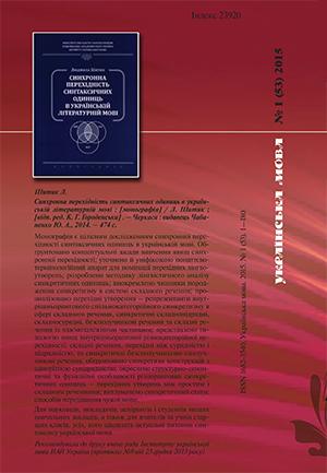 Журнал «Українська мова» – №1 (53) 2015