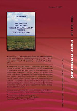 Журнал «Українська мова» – №1 (57) 2016