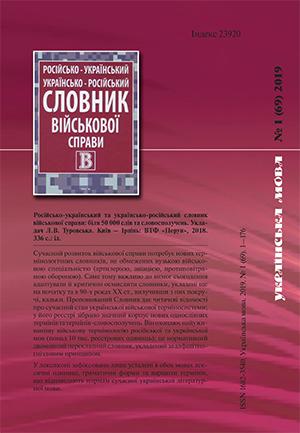 Журнал «Українська мова» №1 (69) 2019