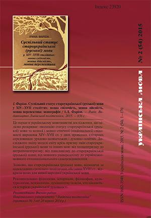 Журнал «Українська мова» – №2 (54) 2015