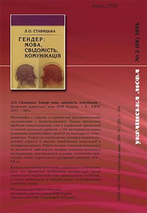 Журнал «Українська мова» – №2 (58) 2016
