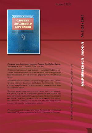 Журнал «Українська мова» – №2 (62) 2017