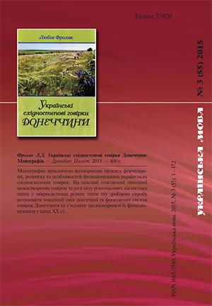 Журнал «Українська мова» – №3 (55) 2015