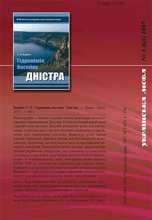 Журнал «Українська мова» – №3 (63) 2017