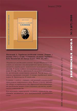 Журнал «Українська мова» – №3 (67) 2018