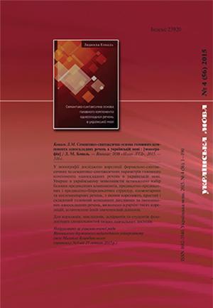 Журнал «Українська мова» – №4 (56) 2015