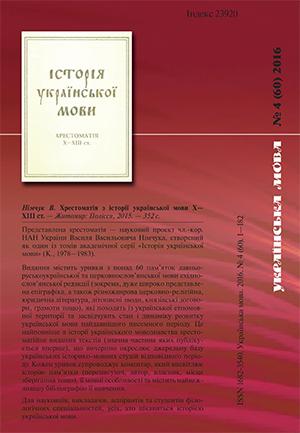 Журнал «Українська мова» – №4 (60) 2016
