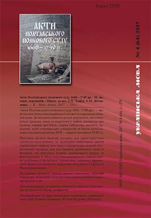 Journal Ukrainian Language №4 (64) 2017