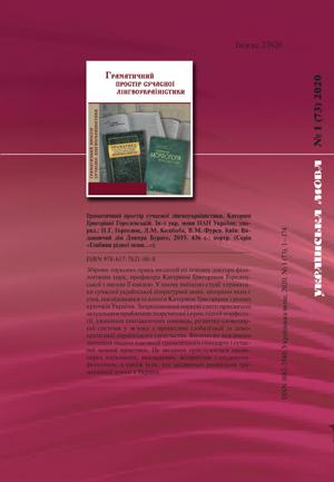 Journal Ukrainian Language – №1 (73) 2020