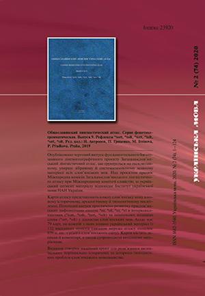 Журнал «Українська мова» – №2 (74) 2020