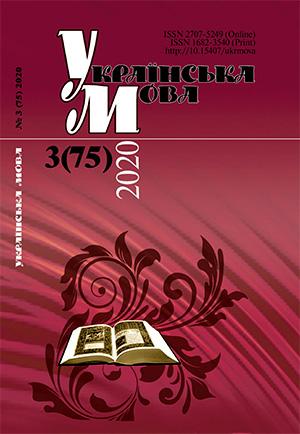 Journal Ukrainian Language – №3 (75) 2020