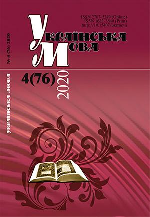 Журнал «Українська мова» – №4 (76) 2020