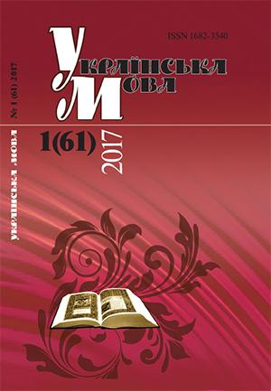Журнал «Українська мова» – №1 (61) 2017