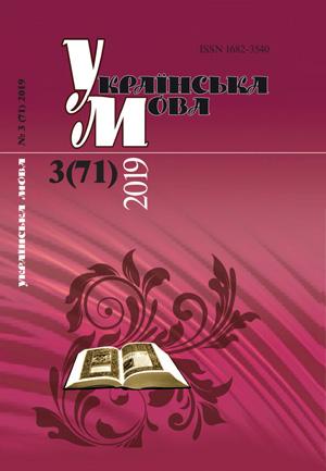 Журнал «Українська мова» – №3 (71) 2019