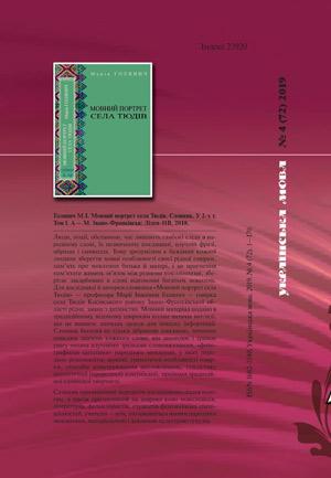 Журнал «Українська мова» – №4 (72) 2019
