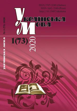 Журнал «Українська мова» – №1 (73) 2020